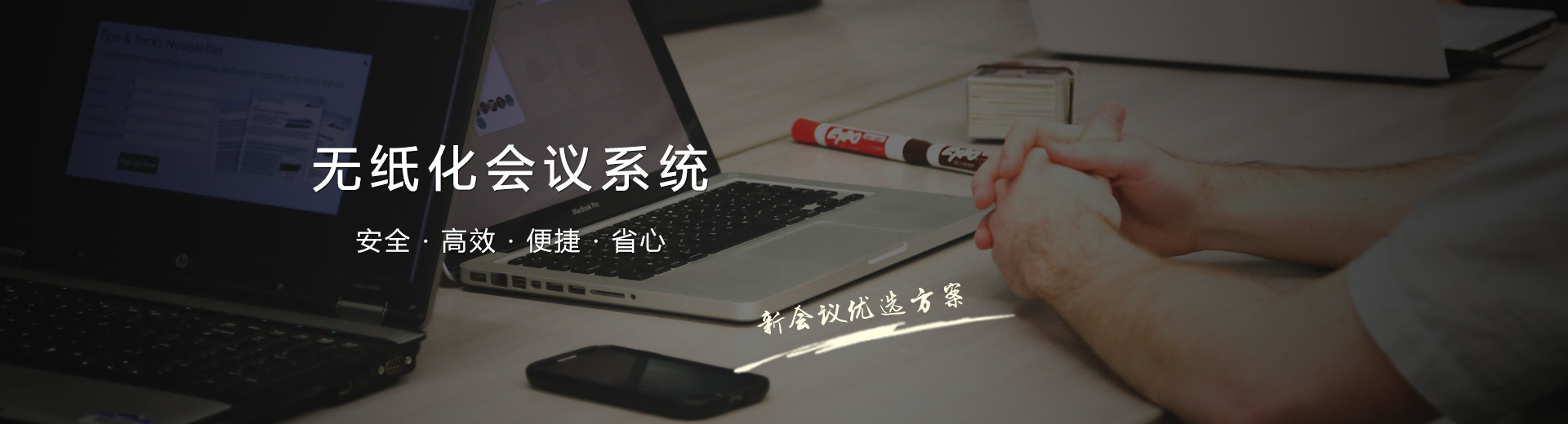 reeko锐科上云服务无纸化会议系统方案,云服务器方案解决商